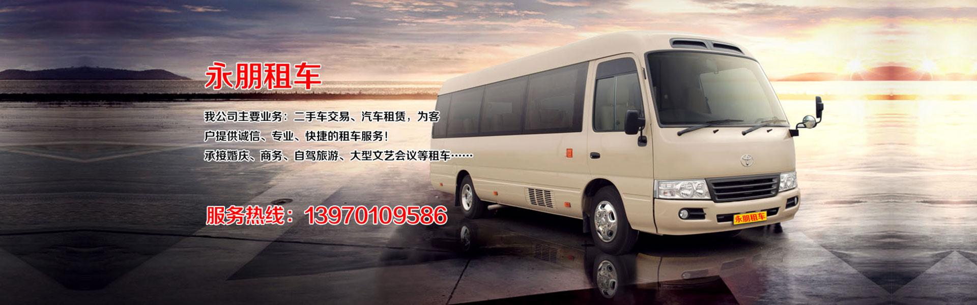 赣州租车公司电话